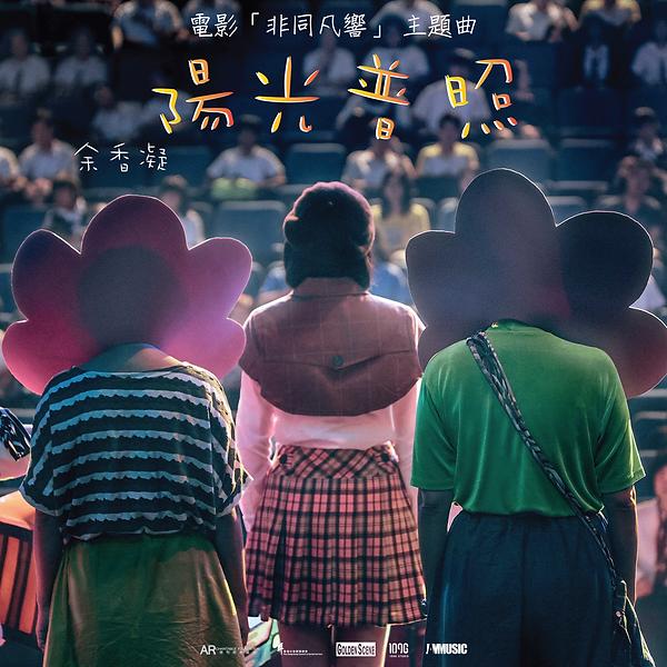 JenniferYu-陽光普照-SongImage2.png