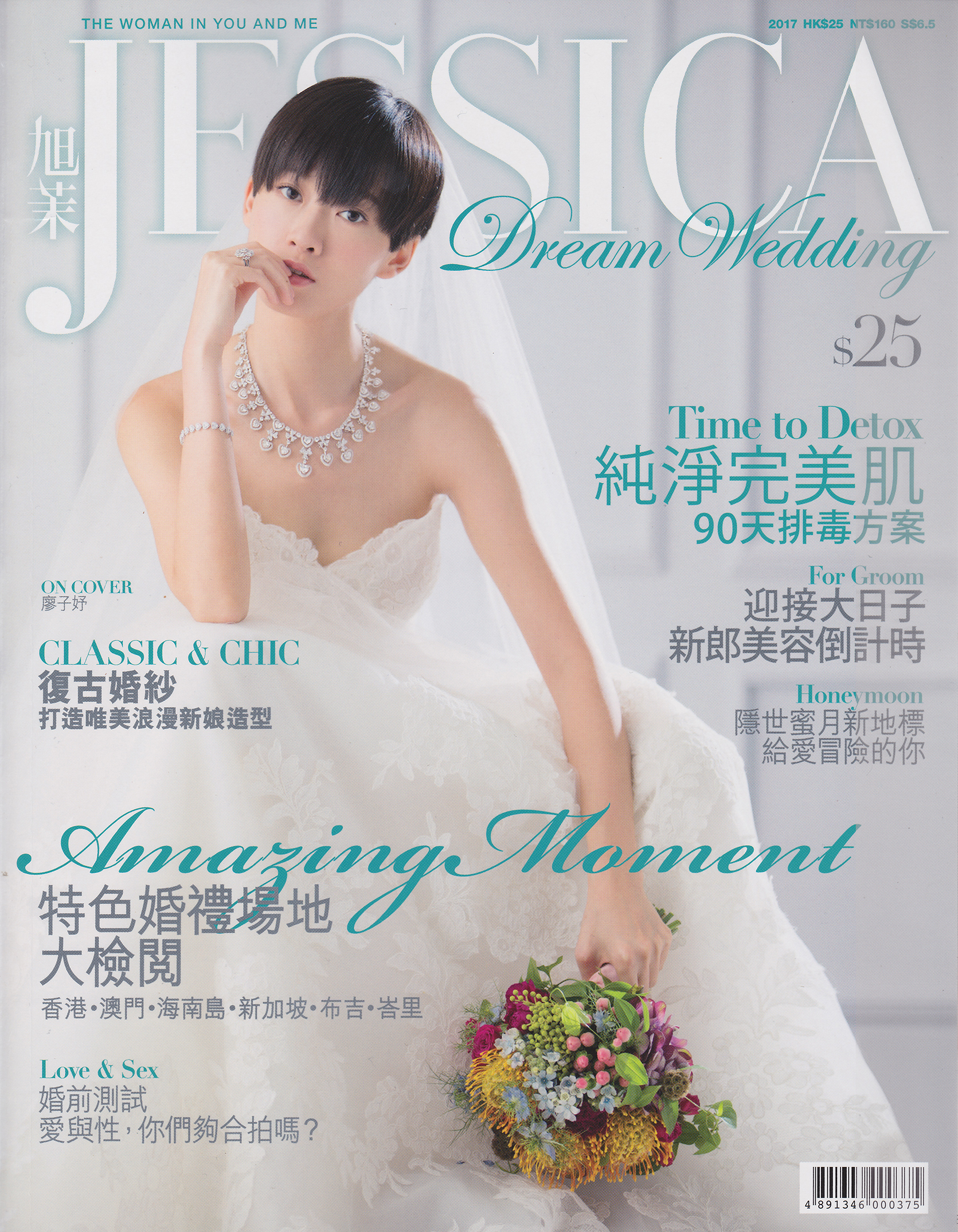 2017 Jessica Wedding Magazine Cover