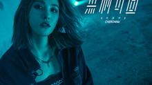 吳嘉熙 Cheronna Ng 《無利可圖 feat. Young Hysan》