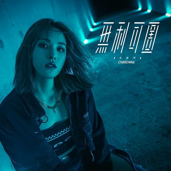 無利可圖-Cheronna-吳嘉熙-.jpg