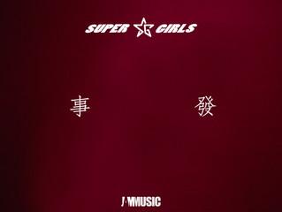 Super Girls :《有事發生》MV首播