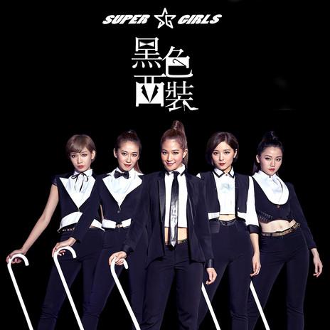 SUPER GIRLS | 《黑色西裝》