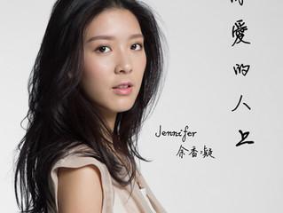 Jennifer Yu 余香凝 首度作曲兼主唱《你愛的人上》