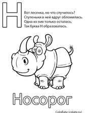 bukva-n-nosorog.jpg