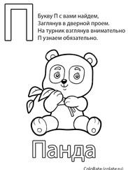 bukva-p-panda.jpg
