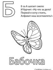 bukva-b-babochka.jpg