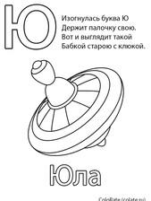 bukva-yu-yula.jpg