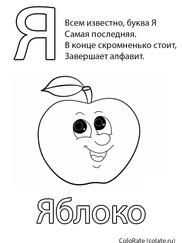 bukva-ya-yabloko.jpg