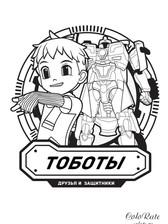 Limo-i-tobot-Y.jpg