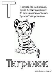 bukva-t-tigrenok.jpg