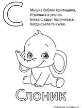 bukva-s-slonik.jpg