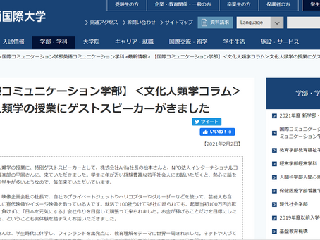 関西国際大学にて弊社代表 松本陽太が講演