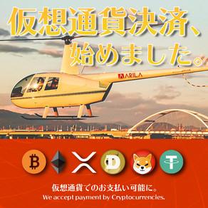【日本初!】仮想通貨決済で、ヘリコプター遊覧。