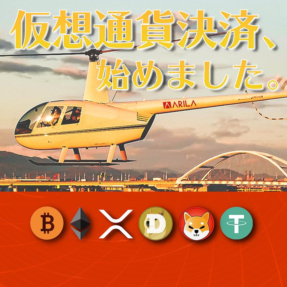 仮想通貨 2.jpg