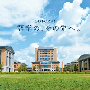 関西外国語大学 広報誌に弊社代表が紹介されました。