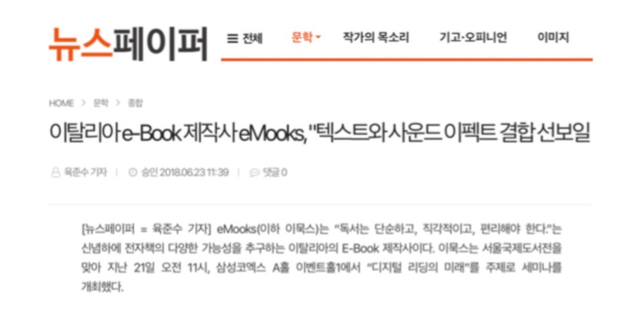 Stampa coreana
