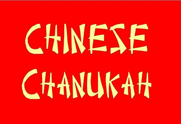 2018-Hanukah-ChineseMenuMailer-ChineseCh