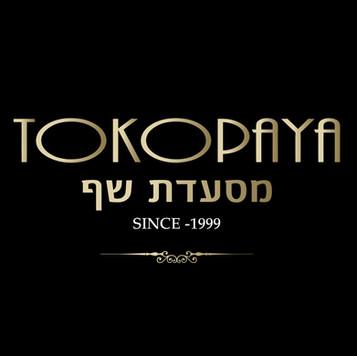 טוקופאיה