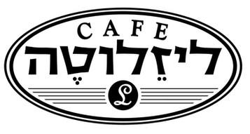 קפה ליזולטה