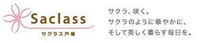 sakurasu.jpg