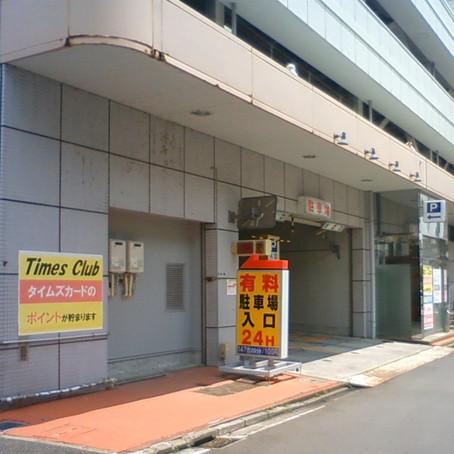 東横BS㈱のブログを開設致しました!  ー上倉田駐車場のご案内ー