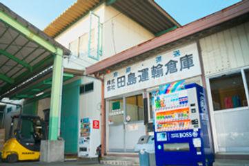 田島運輸倉庫事務所