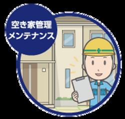 空き家管理・メンテナンス