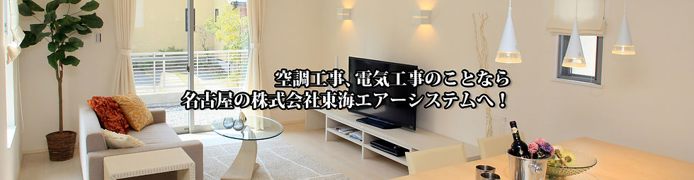 東海エアー_SL1.jpg