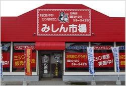 日南店_01