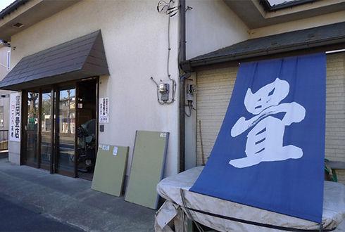 富岡畳店店舗.jpg