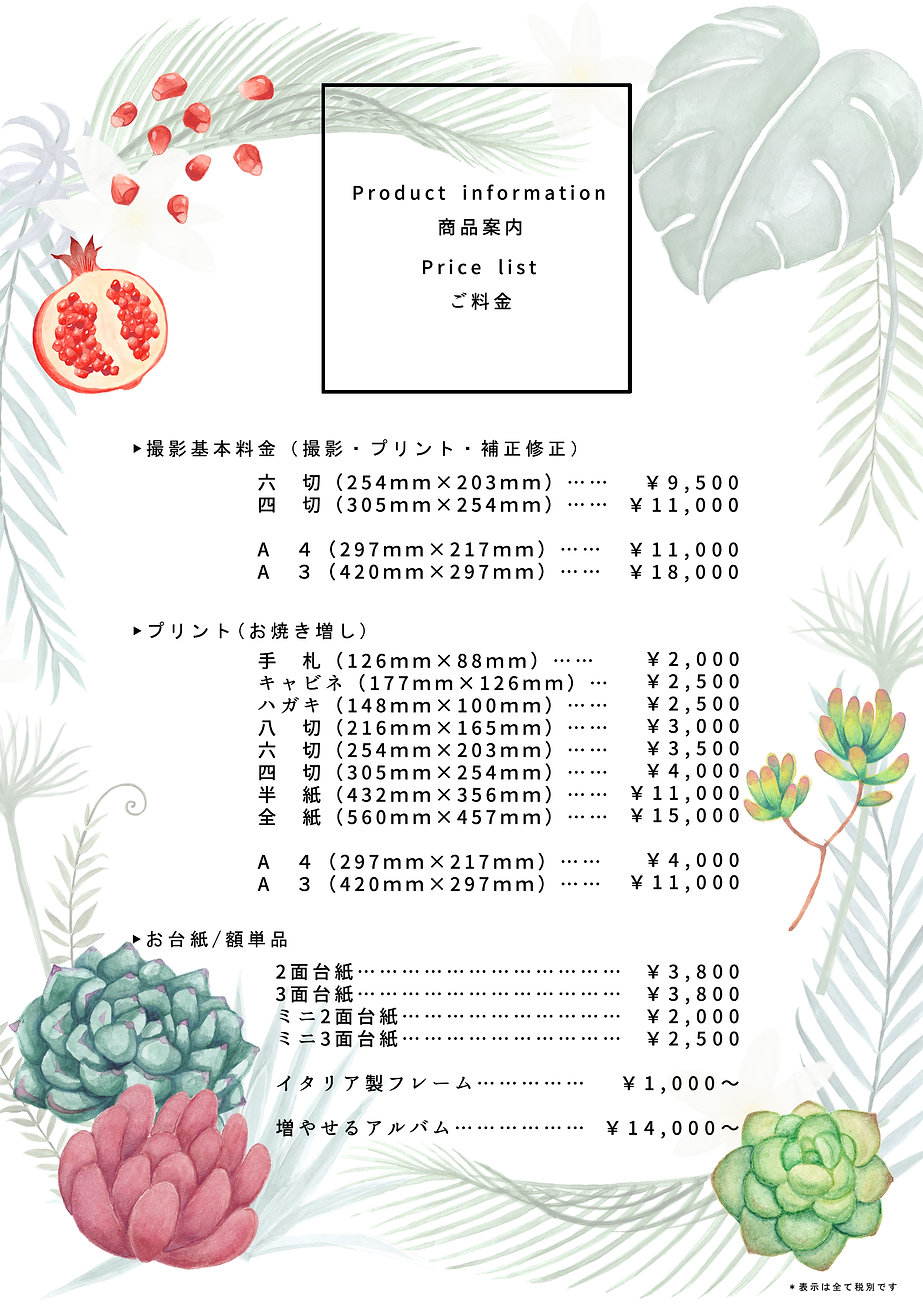 プライス本社.jpg