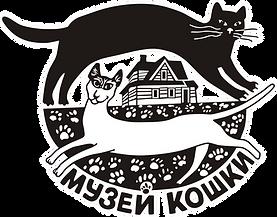 Музей Кошки Всеволожск Санкт-Петербург