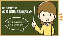 教採勉強会.jpg