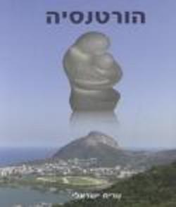 הורטנסיה