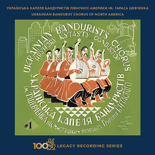 Legacy – Collection 1 | Ukrainian Bandurist's Chorus
