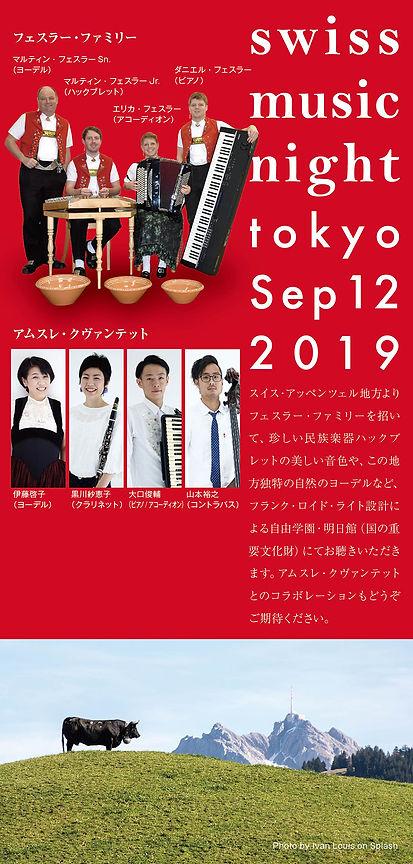 スイスミュージックナイト東京2019DM裏LS型縦.jpg