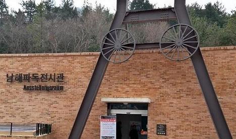 South Korea Tours, German Village and Museum