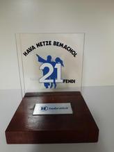 Troféu 21 anos - 1991