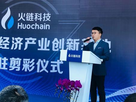 RedBlock collaborates with Huobi Group's enterprise division, Huochain