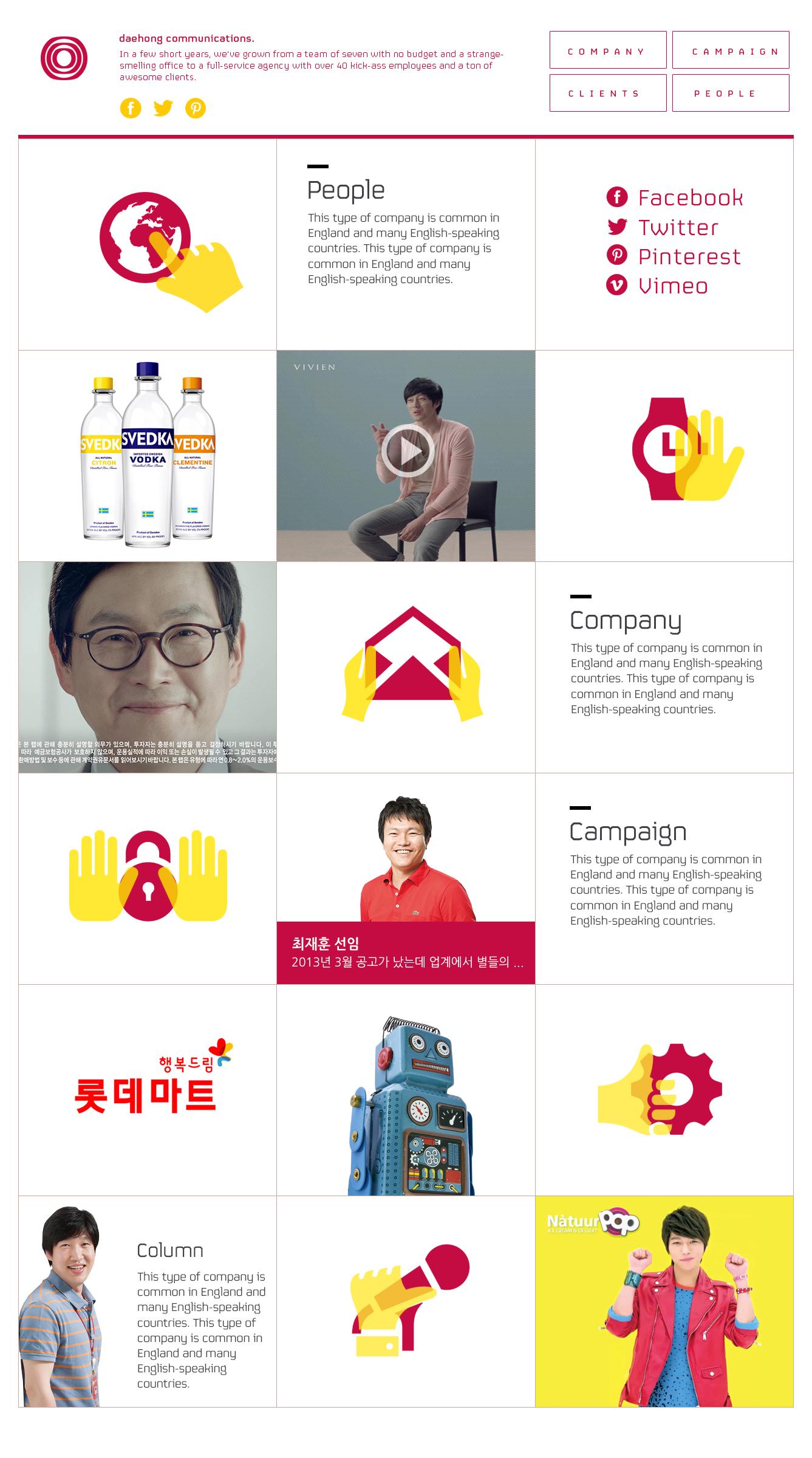 WEB/ 롯데 대홍광고기획사 사이트 시안1