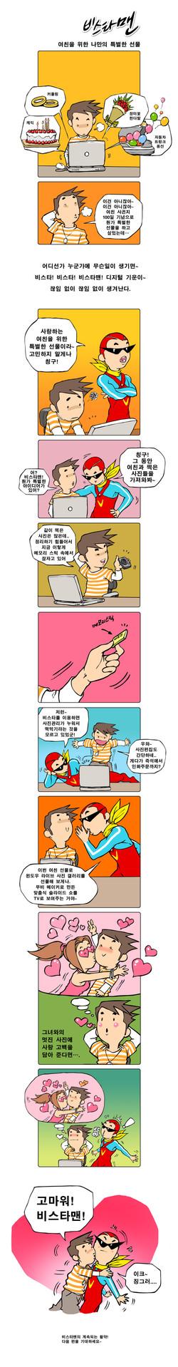 비스타맨3편_최종.jpg