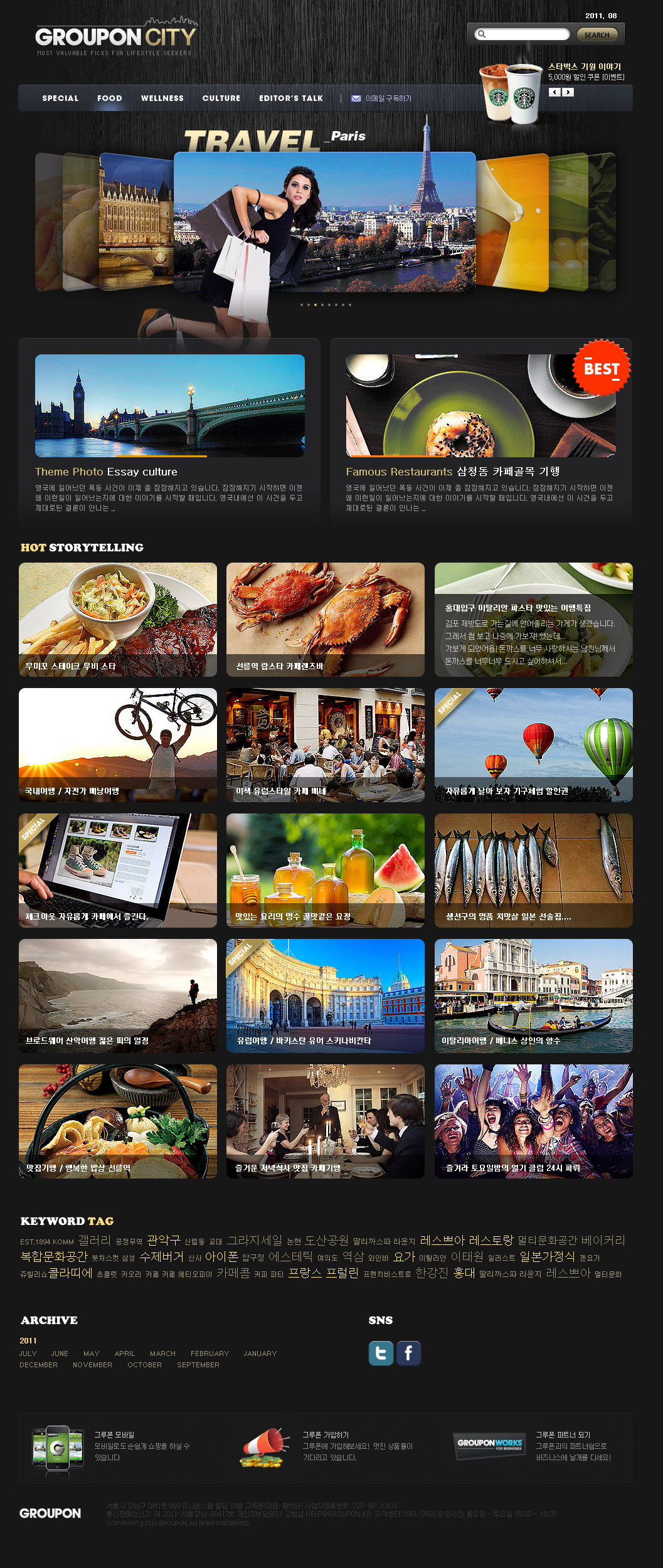 WEB/ Groupon city MICRO_site