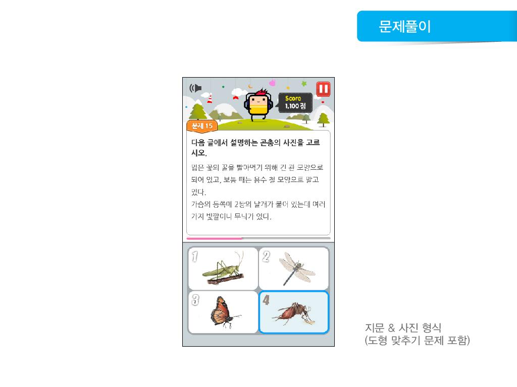 큐브로퀴즈_모션설명용_141027-09.jpg