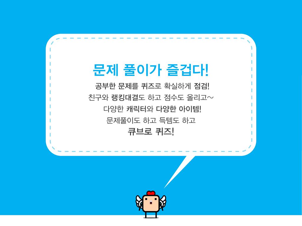 큐브로퀴즈_모션설명용_141027-03.jpg