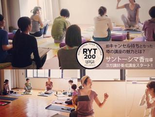 全米ヨガアライアンス認定RYT-200時間講師養成講座卒業することができました。