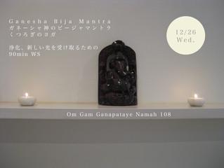 Ganesha*ガネーシャ神のBija Mantra*ビージャ(種子)マントラ 108回  浄化・大掃除