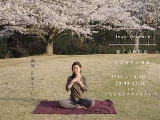 So Hum 瞑想