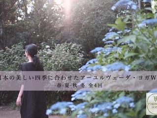 美しい日本の四季に合わせたアーユルヴェーダWS