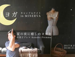 夏の夜に癒しのヨガを...キャンドルナイト月Yoga in MINERVA