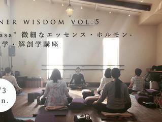 Inner Wisdom Vol.5 -Rasa 微細なエッセンス・ホルモン- 生理学・解剖学講座